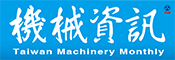 Taiwan Machinery Monthly